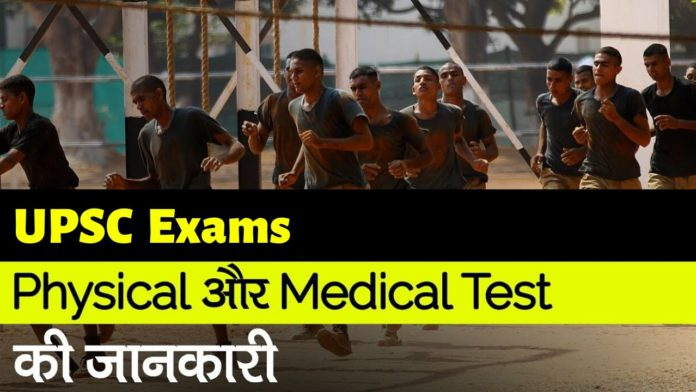 Physical And Medical Eligibility Criteria In UPSC